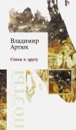 Владимир Артюх: Стихи к другу