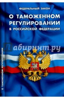 Федеральный закон О таможенном регулировании в Российской Федерации