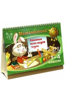Математика. 1-4 классы. Решение всех видов задач - Марина Селиванова