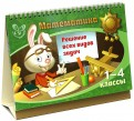Марина Селиванова - Математика. 1-4 классы. Решение всех видов задач обложка книги