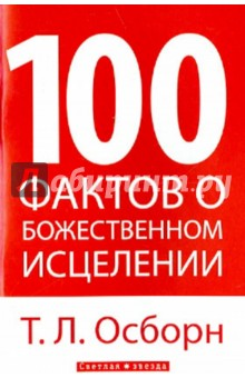 100 фактов о божественном исцелении - Т. Осборн