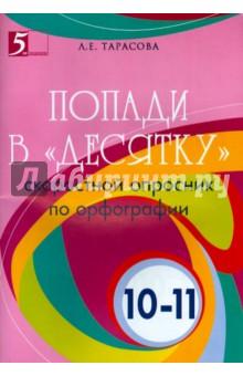 Купить Л. Тарасова: Попади в десятку . Скоростной опросник по орфографии для 10-11 классов ISBN: 978-5-98923-678-7