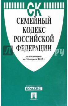 Семейный кодекс Российской Федерации по состоянию на 10 апреля 2015 года