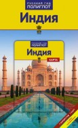 Пеннер, Тойшер: Индия с картой