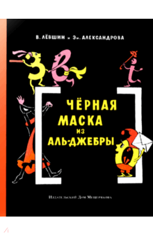 Левшин, Александрова: Черная Маска из Аль-Джебры. Путешествие в письмах с прологом