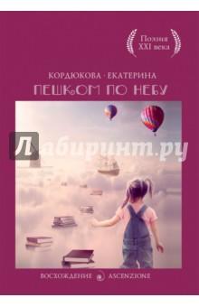 Пешком по небу - Екатерина Кордюкова