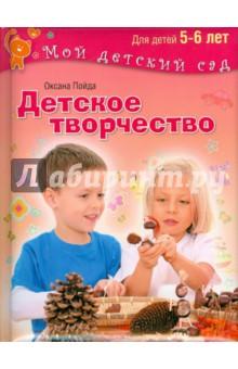 Купить Оксана Пойда: Детское творчество. Для детей 5-6 лет ISBN: 978-5-373-07187-1