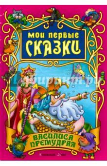 Купить Толстой, Гримм, Андерсен: Василиса Премудрая ISBN: 978-985-17-0927-0