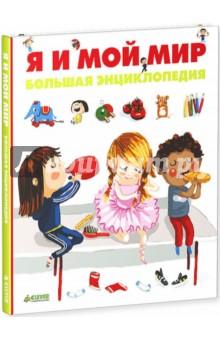 Купить Дельфин Гравье-Бадреддин: Я и мой мир. Большая энциклопедия ISBN: 978-5-91982-749-8