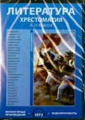 Ахматова, Анненский, Байрон - Литература. 9-11 классы. Хрестоматия (CDpc) обложка книги