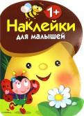 Наклейки для малышей. Грибочек Выпуск 1 обложка книги