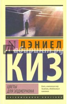 Купить Дэниел Киз: Цветы для Элджернона ISBN: 978-5-699-78762-3