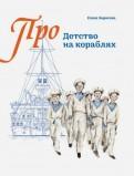 Е. Борисова: Детство на кораблях