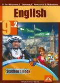 ТерМинасова, Узунова, Робустова: Английский язык. 9 класс. Учебник. В 2х частях. Часть 2. ФГОС