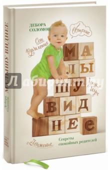 Купить Дебора Соломон: Малышу виднее. Секреты спокойных родителей ISBN: 978-5-00057-514-7