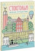 Александра Балашова: Стокгольм. Весёлое путешествие