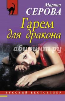 Гарем для дракона - Марина Серова
