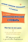 Валентина Терещенко: Фразеологический словарь. 1-4 классы