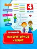 Ирина Таровитая - Литературное чтение. 4 класс обложка книги