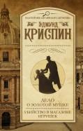 Эдмунд Криспин - Дело о золотой мушке. Убийство в магазине игрушек обложка книги