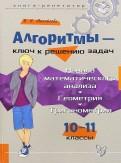 Жанна Михайлова: Начала математического анализа. Геометрия. Тригонометрия. Алгоритмы - ключ к решению задач