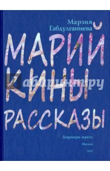 Марийкины рассказы - Марзия Габдулганиева