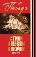 Окуджава, Лебедев-Кумач, Берггольц: Стихи и песни о войне 1941 - 1945