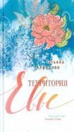 Татьяна Алферова - Территория Евы обложка книги