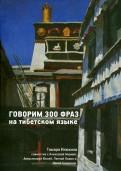 Илюхина, Ачкасова, Аверьянова: Говорим 300 фраз на тибетском языке (+CD)