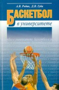 Родин, Губа: Баскетбол в университете. Теоретическое и учебнометодическое обеспечение системы подготовки