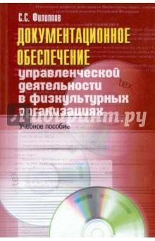 Документационное обеспечение управленческой деятельности в физкультурных организациях - Сергей Филиппов