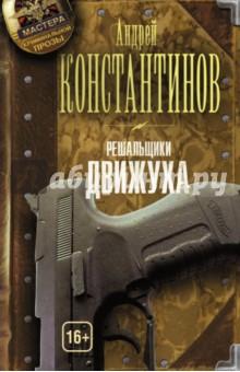 Купить Андрей Константинов: Решальщики. Книга 3. Движуха ISBN: 978-5-17-088631-9