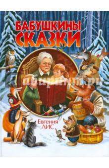 Купить Евгения Лис: Бабушкины сказки ISBN: 978-5-600-00917-2