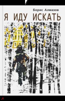 Борис Алмазов - Я иду искать обложка книги