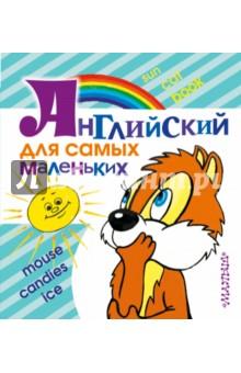 Купить Мария Иванова: Английский для самых маленьких ISBN: 978-5-17-089319-5