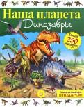 Софья Стефанович: Наша планета. Динозавры