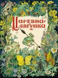 Царевна-лягушка обложка книги