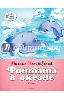 Фонтаны в океане - Михаил Пляцковский