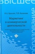 Красюк, Казакова: Маркетинг в коммерческой деятельности. Учебное пособие
