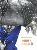 Дмитрий Бурыкин: Книга дождей