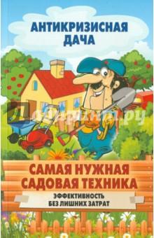 Купить Самая нужная садовая техника. Эффективность без лишних затрат ISBN: 978-5-386-08465-3
