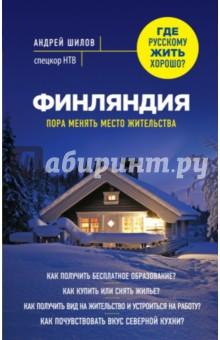Купить Андрей Шилов: Финляндия. Пора менять место жительства ISBN: 978-5-699-79583-3