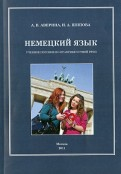 Аверина, Шипова: Немецкий язык. Учебное пособие