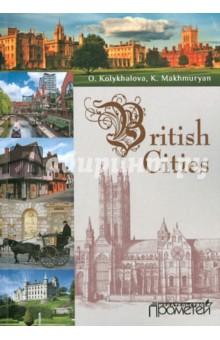 Вritish cities Учебное пособие - Колыхалова, Махмурян