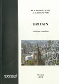 Колыхалова, Махмурян: Britain. Учебное пособие