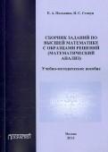 Полькина, Стакун - Сборник заданий по высшей математике с образцами решений (математический анализ) обложка книги