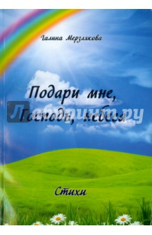 Подари мне, Господь, небеса - Галина Мерзлякова