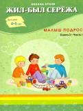 Оксана Стази - Жил-был Сережа. Малыш подрос. Книга 3. Часть 1 обложка книги