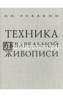Техника акварельной живописи - Петр Ревякин