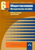 Королькова, Федоров, Федорова: Обществознание. 6 класс. Методическое пособие. Рабочая тетрадь для учителя